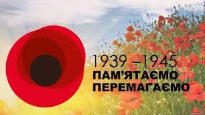 Вітання з Днем пам'яті та примирення, Днем Перемоги