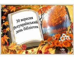 30 вересня – Всеукраїнський день бібліотек