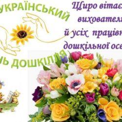 Всеукраїнський День дошкілля